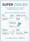 W Japonii rozpoczęła się kampania Cool Biz zachęcająca do noszenia bardziej swobodnych ubrań do pracy - wlaczoszczedzanie.pl